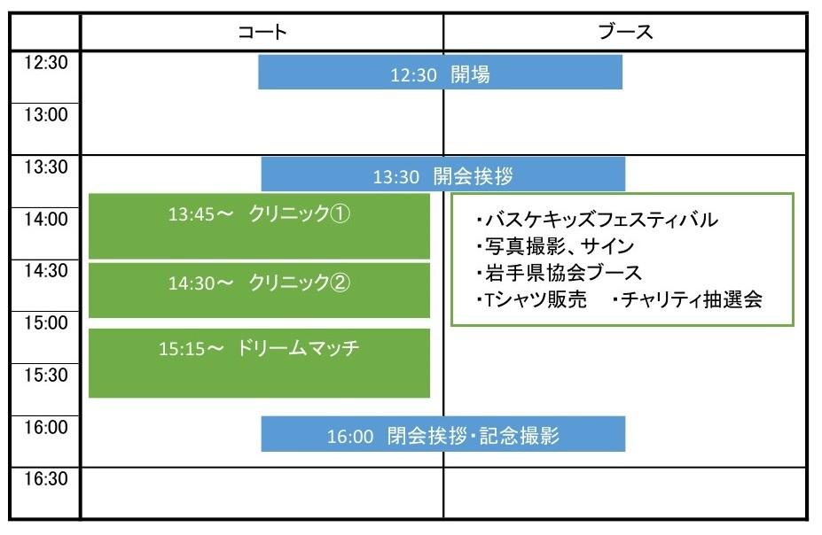 20140612_イベントスケジュール